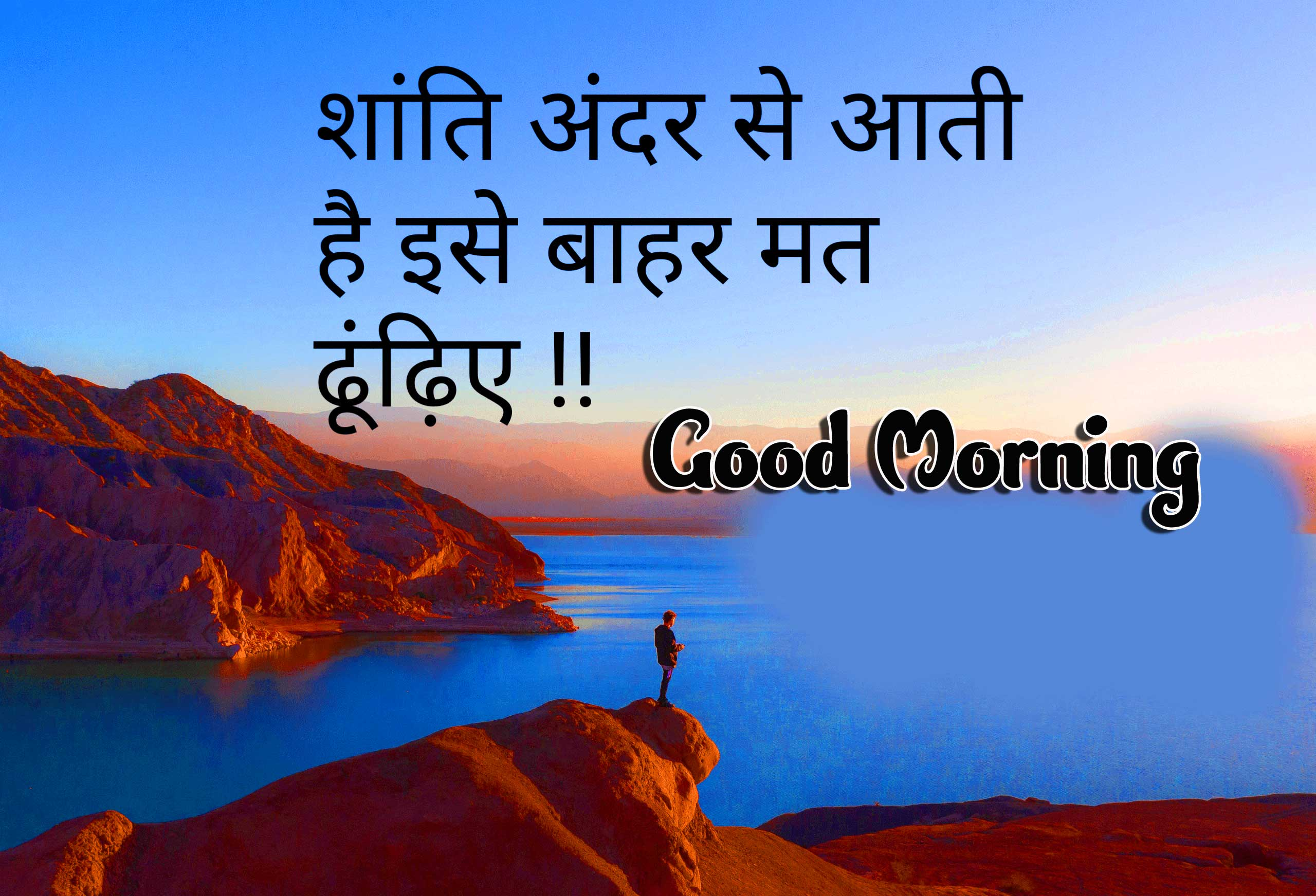 Hindi Quotes Shayari Good Morning Images 54