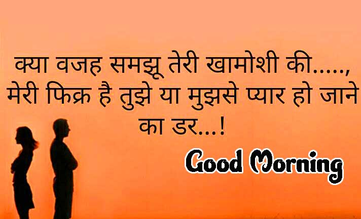 Hindi Quotes Shayari Good Morning Images 56