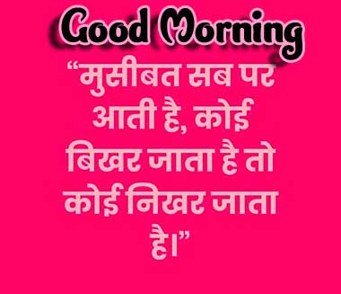 Hindi Quotes Shayari Good Morning Images 57
