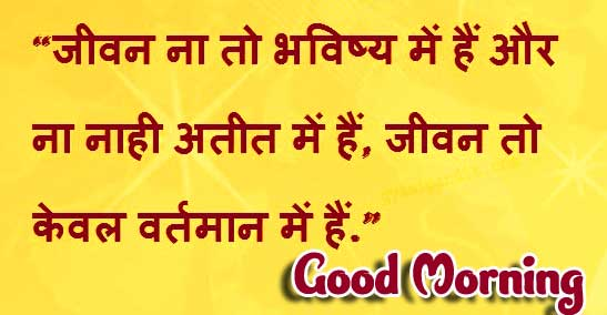 Hindi Quotes Shayari Good Morning Images 59