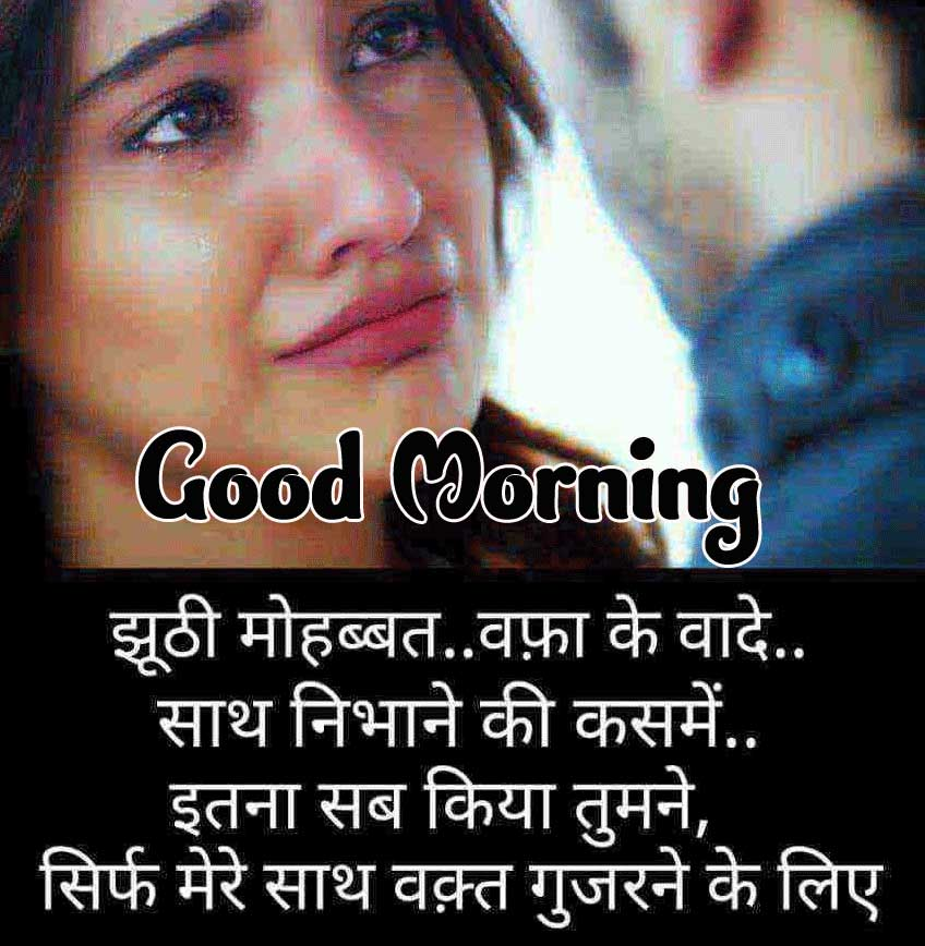 Hindi Quotes Shayari Good Morning Images 6