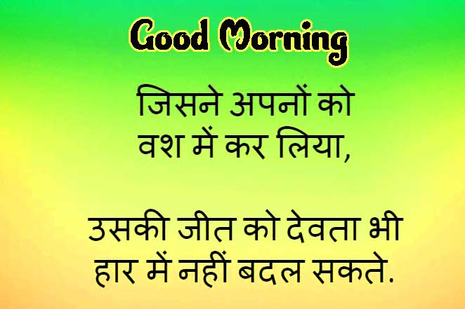 Hindi Quotes Shayari Good Morning Images 61