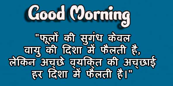 Hindi Quotes Shayari Good Morning Images 62