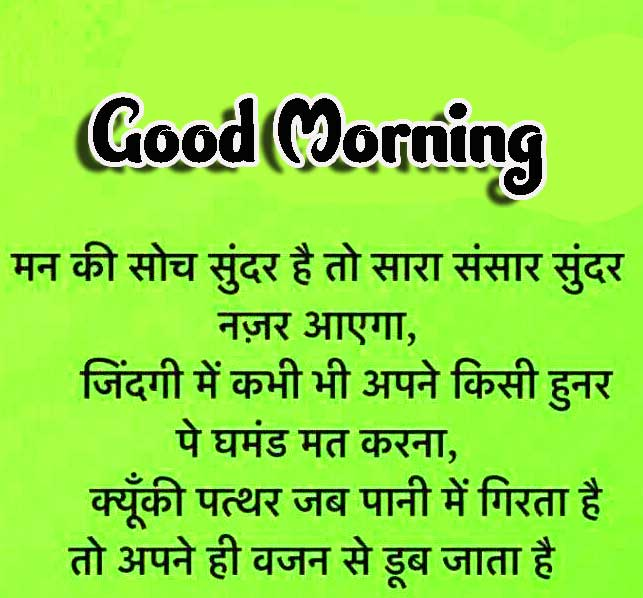 Hindi Quotes Shayari Good Morning Images 63