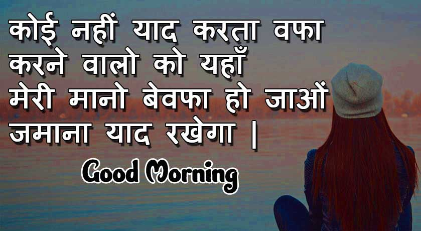 Hindi Quotes Shayari Good Morning Images 64