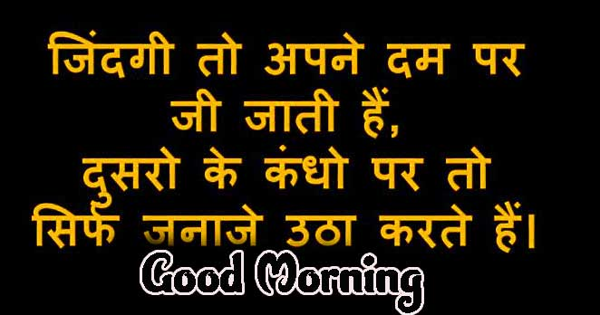 Hindi Quotes Shayari Good Morning Images 66
