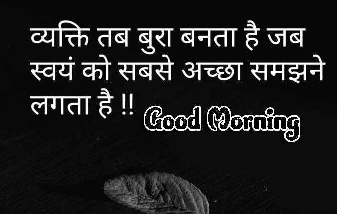 Hindi Quotes Shayari Good Morning Images 67