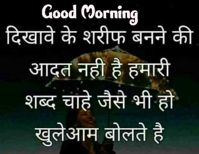 Hindi Quotes Shayari Good Morning Images 7
