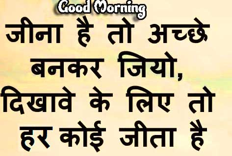 Hindi Quotes Shayari Good Morning Images 71