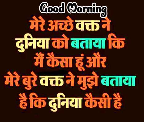 Hindi Quotes Shayari Good Morning Images 73