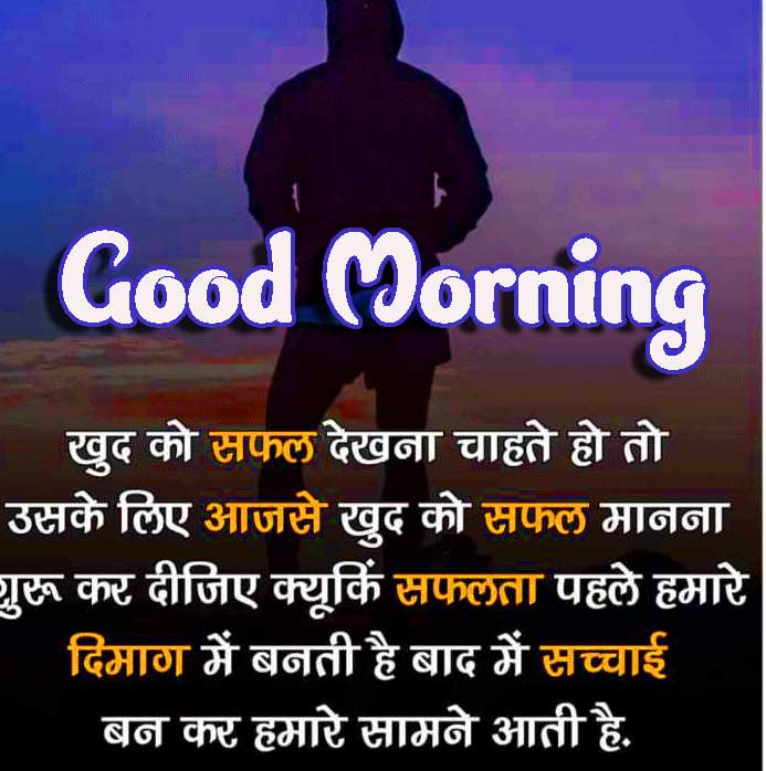 Hindi Quotes Shayari Good Morning Images 78