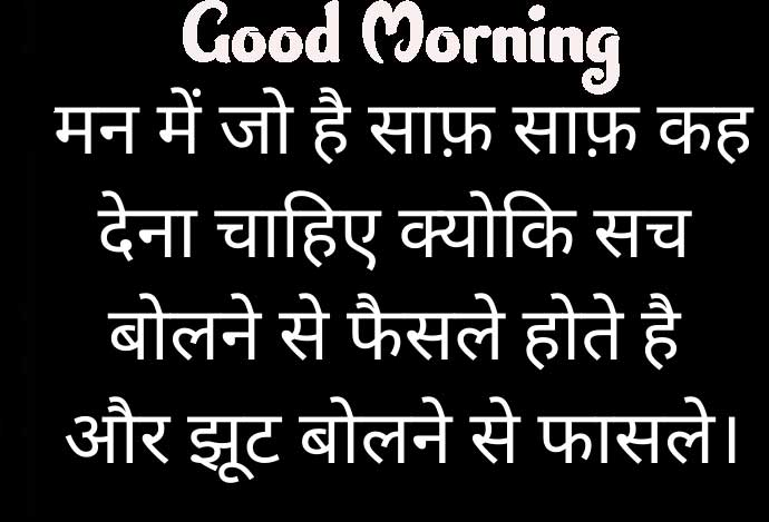 Hindi Quotes Shayari Good Morning Images 8