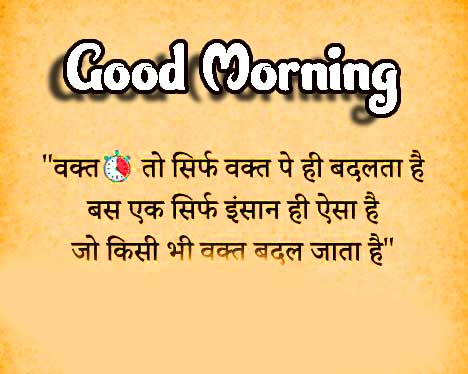 Hindi Quotes Shayari Good Morning Images 80