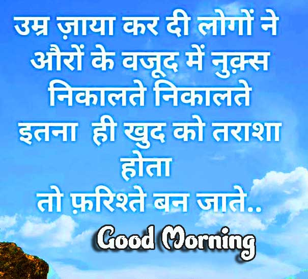 Hindi Quotes Shayari Good Morning Images 82