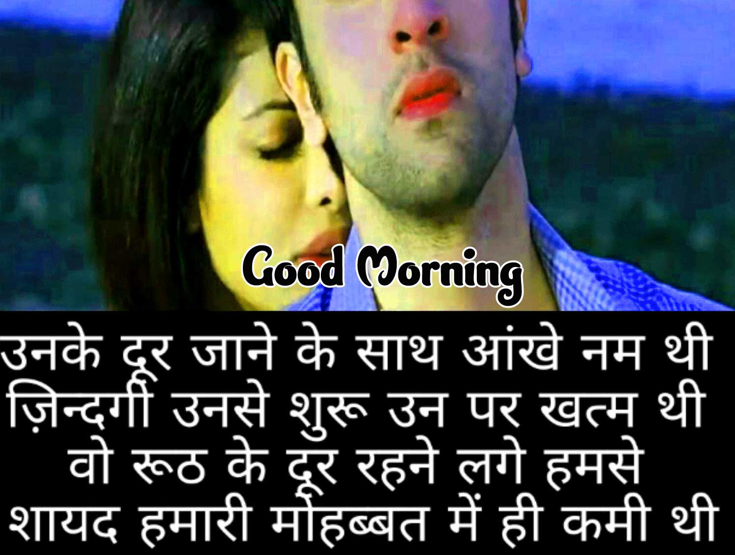 Hindi Quotes Shayari Good Morning Images 84