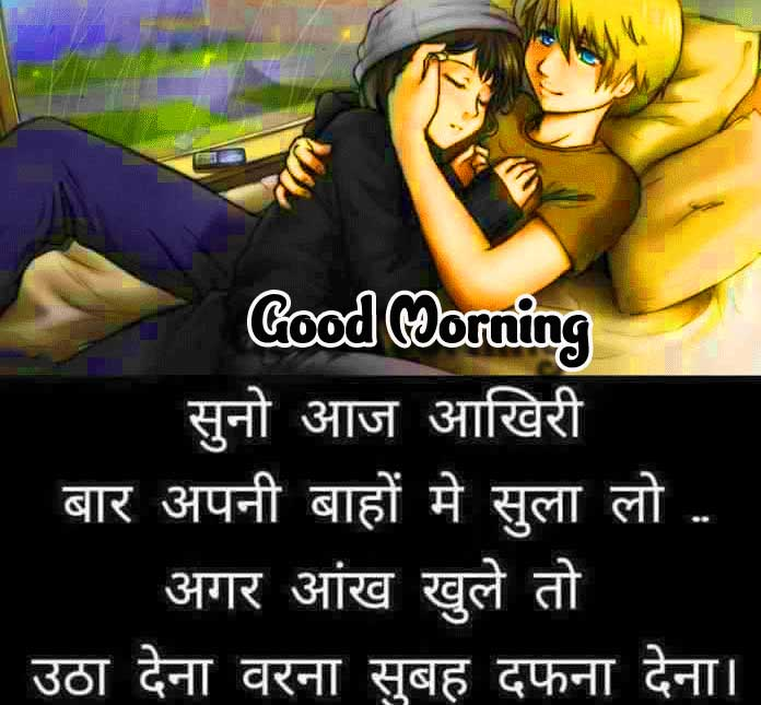 Hindi Quotes Shayari Good Morning Images 87