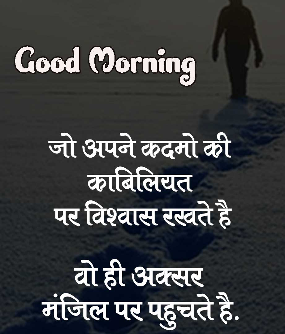 Hindi Quotes Shayari Good Morning Images 88