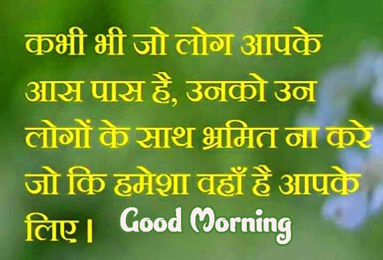 Hindi Quotes Shayari Good Morning Images 89