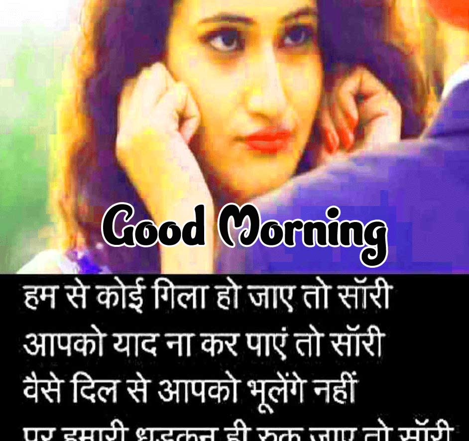 Hindi Quotes Shayari Good Morning Images 9