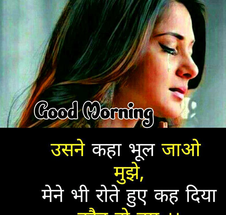 Hindi Quotes Shayari Good Morning Images 90