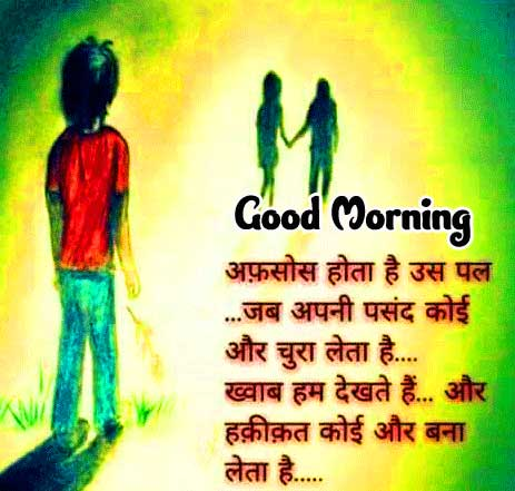 Hindi Quotes Shayari Good Morning Images 91