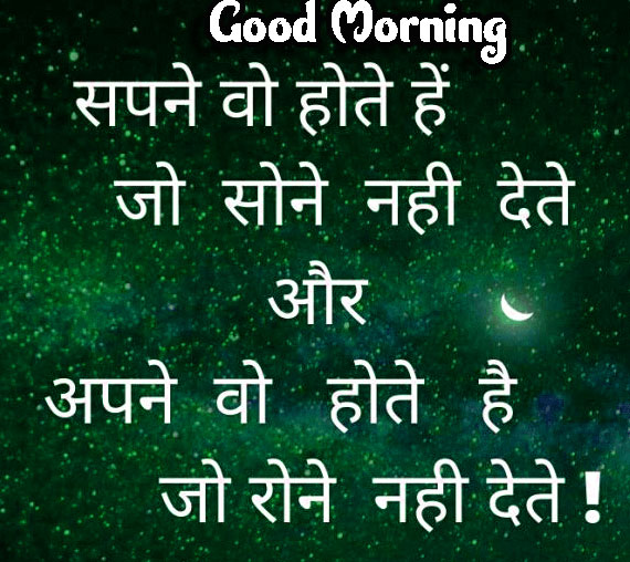 Hindi Quotes Shayari Good Morning Images 92