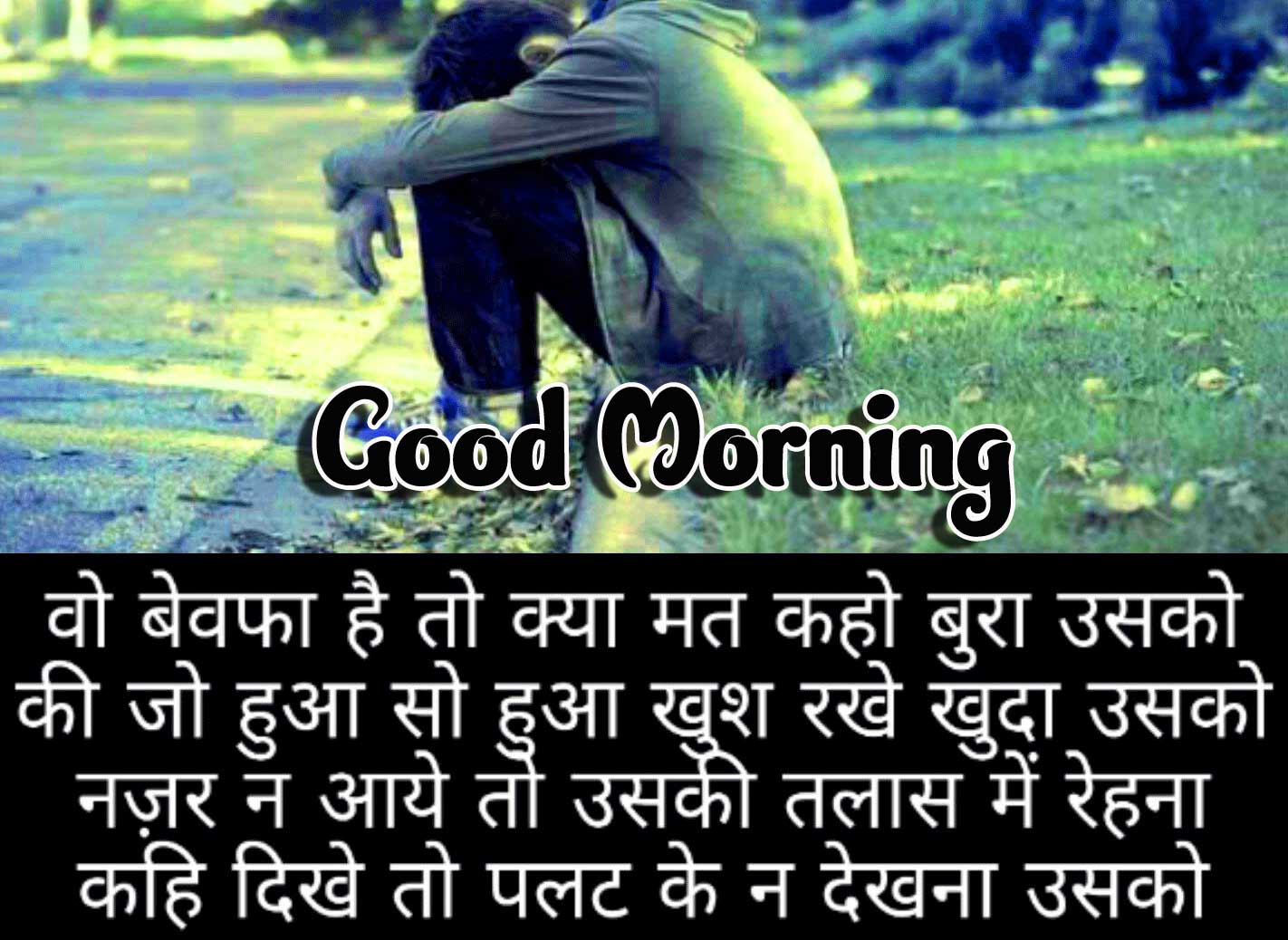 Hindi Quotes Shayari Good Morning Images 93