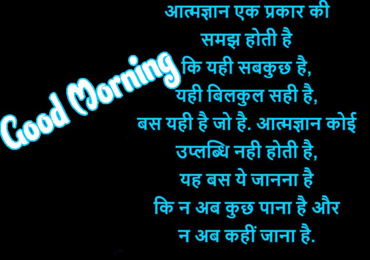 Hindi Quotes Shayari Good Morning Images 94