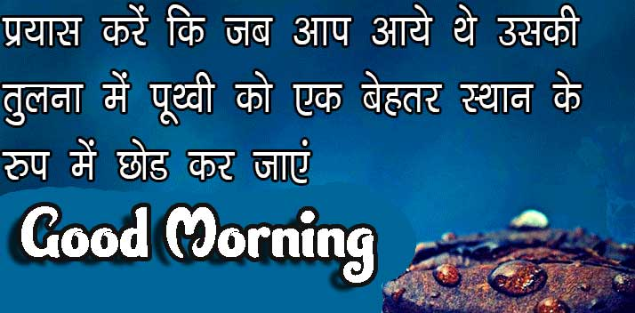 Hindi Quotes Shayari Good Morning Images 95