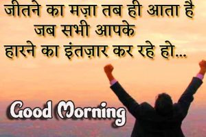 Hindi Quotes Shayari Good Morning Images 96