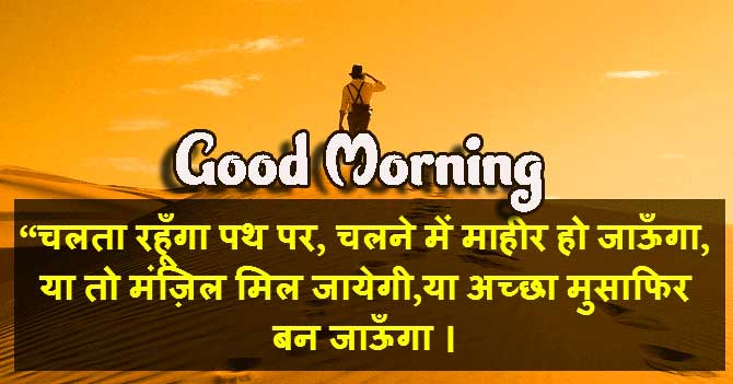 Hindi Quotes Shayari Good Morning Images 97