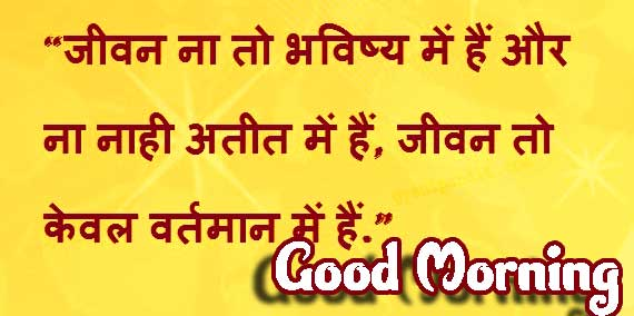 Hindi Quotes Shayari Good Morning Images 99