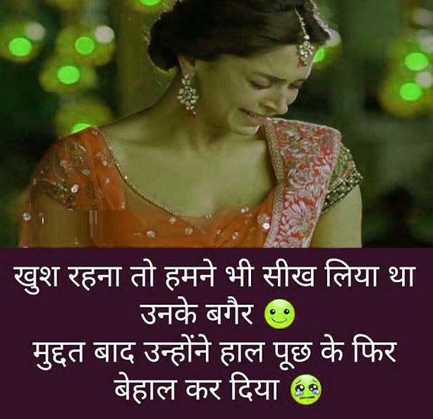 72+ Hindi Sad Shayari Images for Love