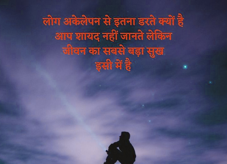 Hindi Thoughts Wallpaper 1