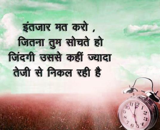 Hindi Thoughts Wallpaper 2