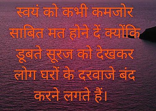 Hindi Thoughts Wallpaper 3