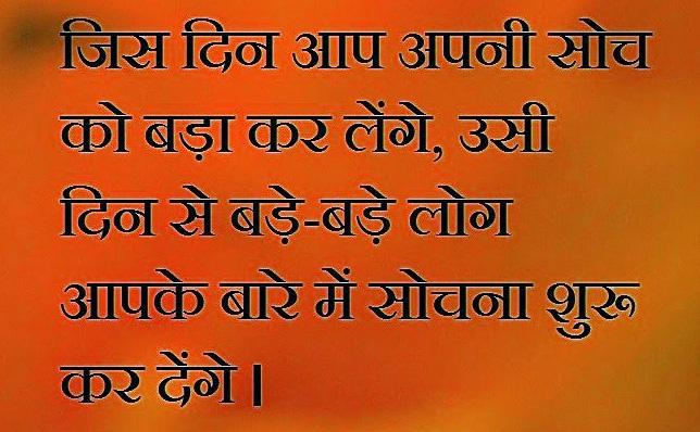 Hindi Thoughts Wallpaper 4