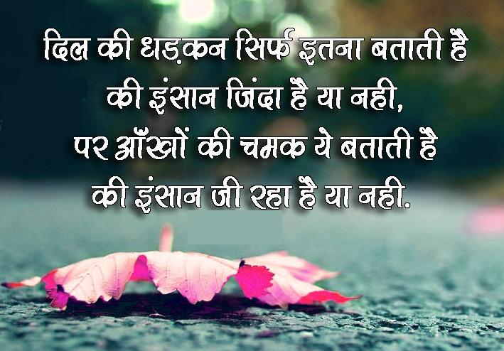 Hindi Thoughts Wallpaper 5