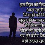 very Sad Free Hindi Bewafa Images Pics Download
