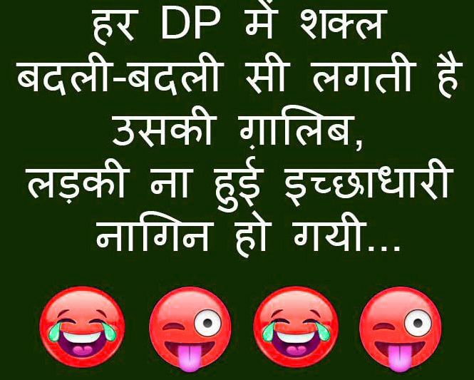 Cute Funny Whatsapp DP Images Download 62