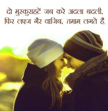 Girlfriend Whatsapp DP Images In Hindi