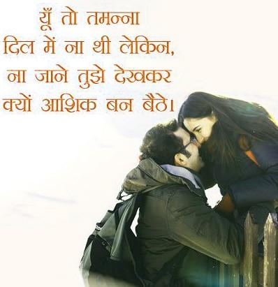 Hindi Girlfriend Whatsapp DP Images Pics Download