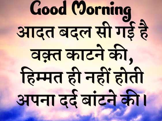 Amazing 1080 p Good Morning 4k ImagesPics Wallpaper With Hindi Quotes