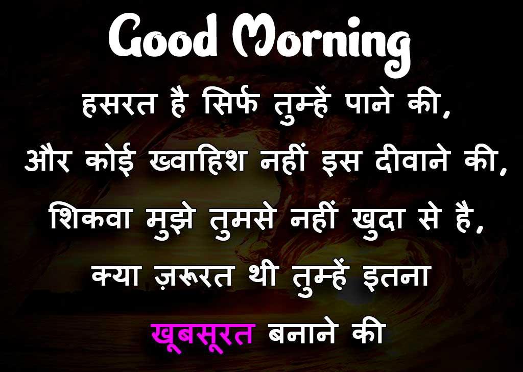 Hindi Quotes Shayari Amazing 1080 p Good Morning 4k ImagesPics Download