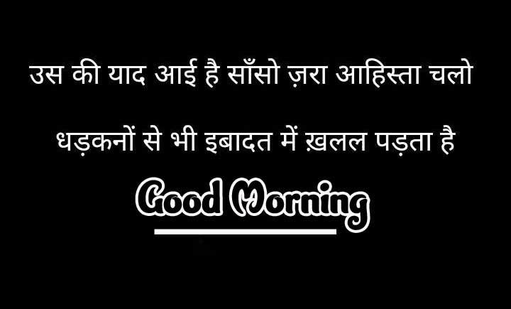 Hindi Quotes Amazing 1080 p Good Morning 4k ImagesPics Wallpaper Download