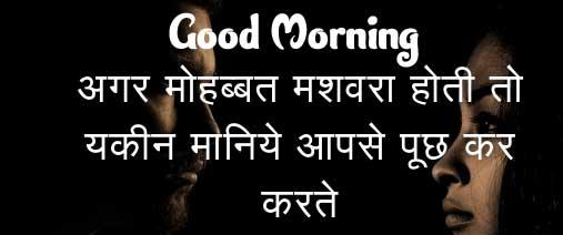 Hindi Shayari Amazing 1080 p Good Morning 4k ImagesPics Download