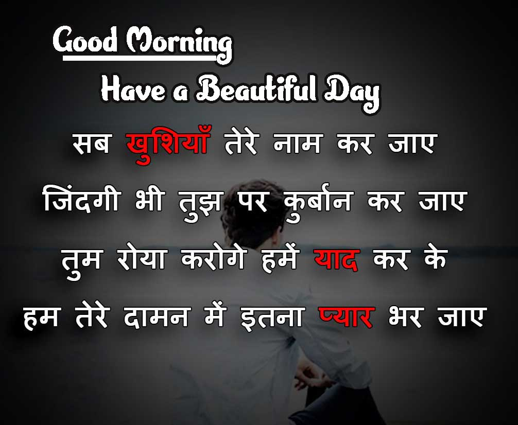 Shayari Amazing 1080 p Good Morning 4k ImagesPics Download