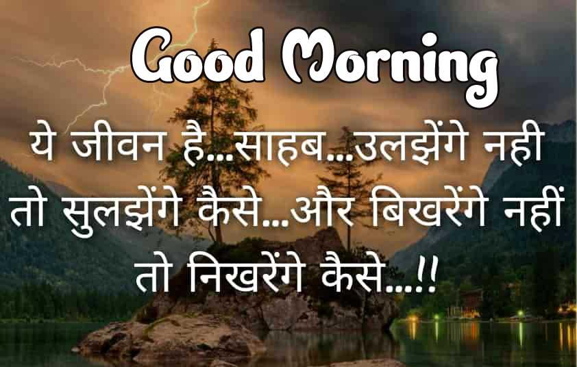 Hindi Quotes Amazing 1080 p Good Morning 4k ImagesPics Download