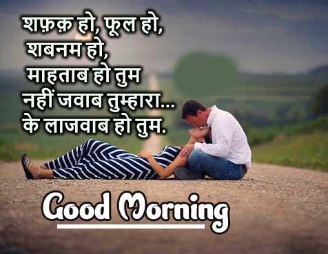 Hindi Shayari Amazing 1080 p Good Morning 4k ImagesPics Free Download