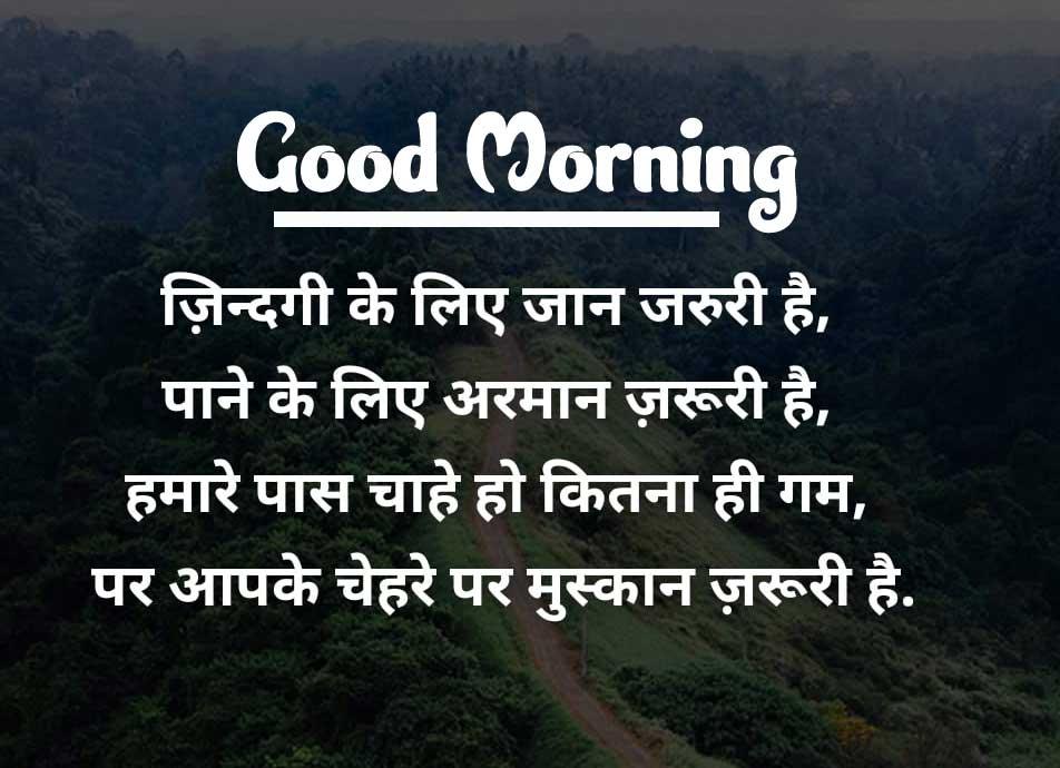 Hindi Life Quotes Amazing 1080 p Good Morning 4k ImagesPics Download